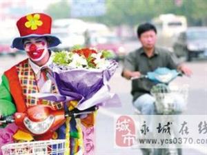 小丑幸福速递服务公司