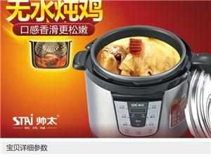 电压力锅、电饭煲