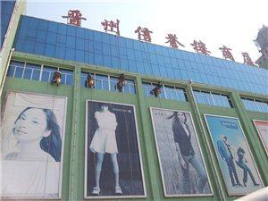 晋州信誉楼商厦保洁服务