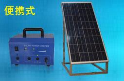 101太阳能光伏电器便携式和太阳能板