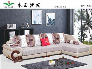 木线沙发一号A