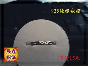 925纯银戒指