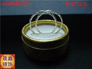 925纯银耳环