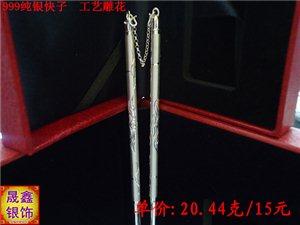 999纯银筷子