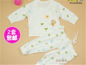 心适贝贝10300有机棉婴儿系带开裆套装新生儿春秋内衣