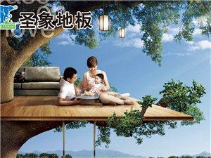 圣象地板�R朐�Yu