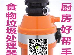 九润食物垃圾处理器560W