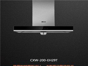 方太CXW-200-EH29T欧式吸油烟机