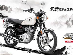 雅马哈天骏125摩托车