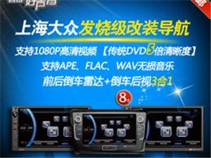 西玛大众新桑塔纳汽车专车专用高清DVD无碟导航一体机8寸带