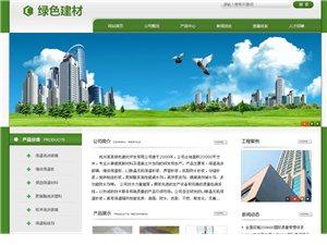 绿色建材企业网站模板
