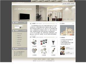 家电、照明、电子类网站