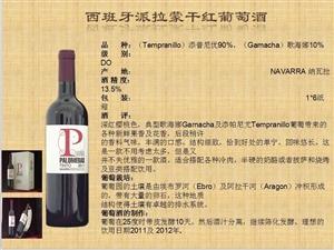 西班牙派拉蒙干�t葡萄酒