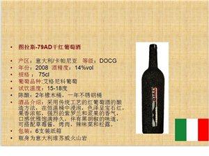 �D拉斯-79AD干�t葡萄酒