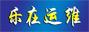 金健丝网印:?#34218;��?#26381;装/帐篷..全帽帽/玻璃杯/不锈钢杯/各种标识牌印字业务!除了水和空气,承印一?#26657;?3633159816