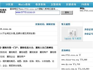 襄阳之窗网站价值42万成为襄阳最具投资价值网站
