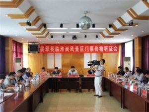 临淮岗风景区旅游门票价格听证会在霍邱县举行