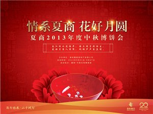夏商书香名苑2013中秋博饼会9.1开幕