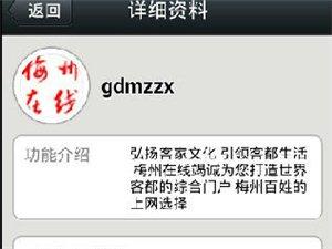 【梅州百事通】微信公众平台启用