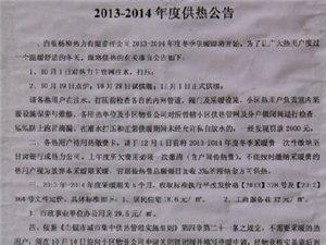 杨柳热力有限责任公司2013-2014年度供热公告