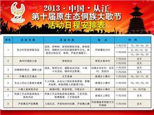 优德88金殿县第十届原生态侗族大歌节