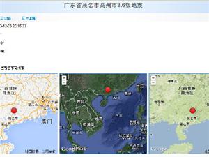 信宜市6日晚23:15:03左右发生3.6级地震