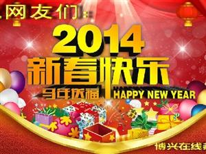 博兴在线向各位网友恭贺新春