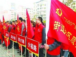 """船山区举行""""580""""红色义工进社区活动启动仪式"""