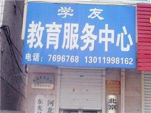 北京101網校東光分校