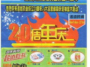 洛怡药业20周年店庆