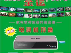 金運網絡電視機頂盒