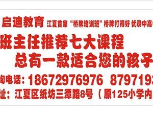 """江夏首家桥牌培训班""""−−-[桥牌打得好,优录中高考"""
