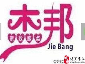 惠州市杰邦家政服务有限公司