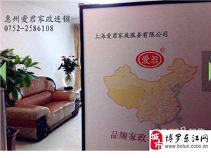 惠州爱君家政,品牌家政、好服务,好口碑