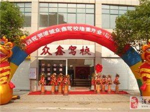 浦城众鑫驾校招收小车学员报名