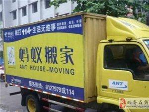 广元蚂蚁搬家公司