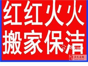 淮安紅紅火火搬家保潔公司