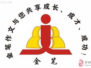 中国青少年文学写作培训第一品牌落户太阳城,火热招生中