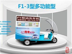 F1移动保洁服务