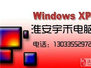 淮安市區電腦組裝升級 維修 上門服務 20元臺/次