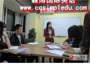 重慶酒店英語培訓,重慶酒店英語培訓班-森博國際教育
