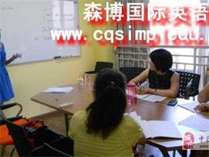 重慶暑假出國旅游英語培訓班-森博國際英語