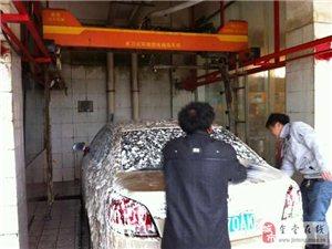 大型洗車場超低價急轉
