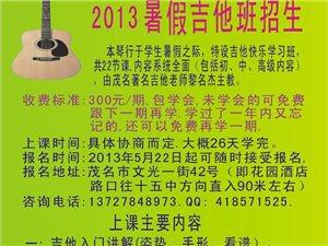 知音琴行2013暑假吉他班招生,300元包学会。