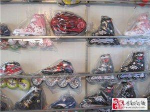 旱冰鞋 專賣