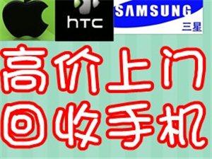 武汉回收二手手机,武汉二手手机回收,高价回收二手手