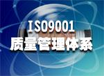 江西ISO9001認證辦理公司