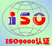江西ISO9000认证办理公司