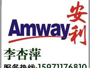 安利(中國) 湖北鄂州安利服務網點誠邀直銷代表加盟