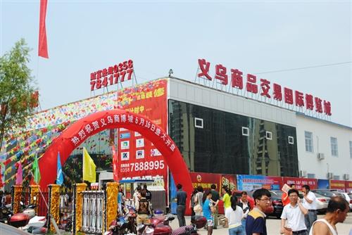 孝义义乌商品交易国际博览城